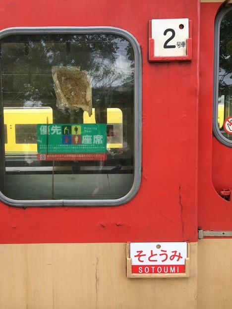 大多喜駅15 ~そとうみ~