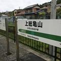 上総亀山駅6 ~駅名標~