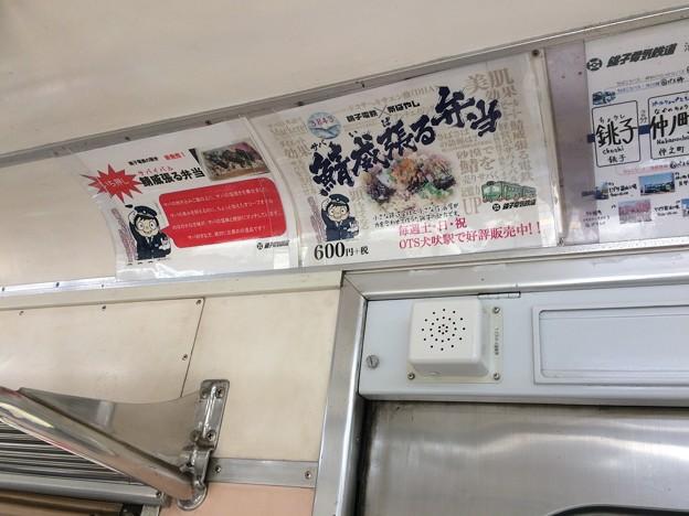 銚子電鉄4 ~鯖威張る弁当~