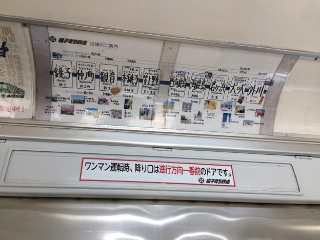 銚子電鉄5 ~銚子電鉄沿線案内~