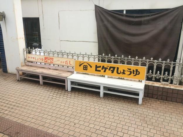 犬吠駅2 ~駅のベンチのヒゲタしょうゆ~