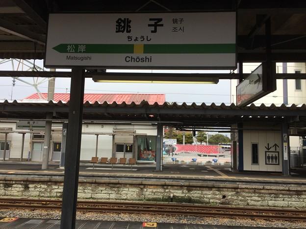 銚子駅15