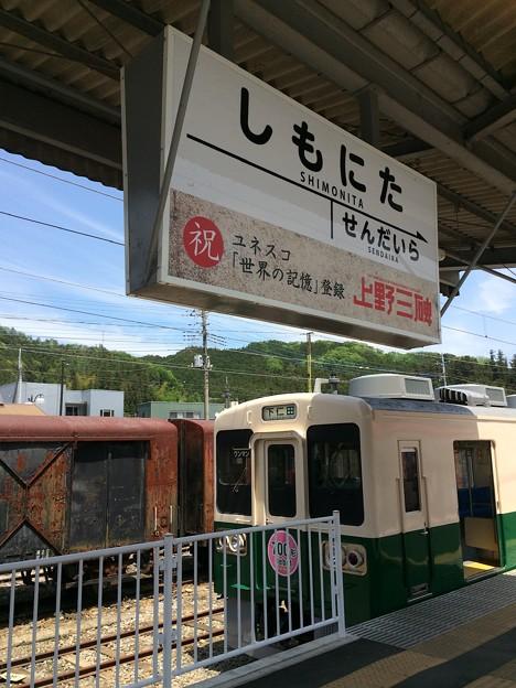 下仁田駅2