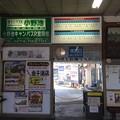 下仁田駅7