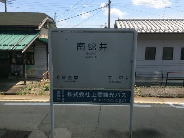 南蛇井駅2