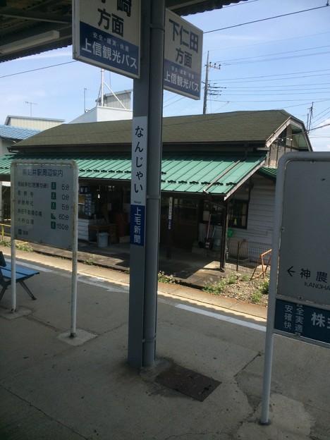南蛇井駅3