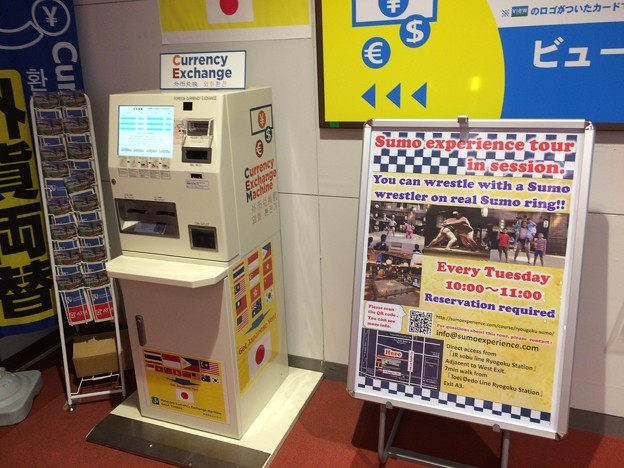 ガーラ湯沢駅10 ~exchange~
