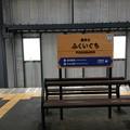 福井口駅1