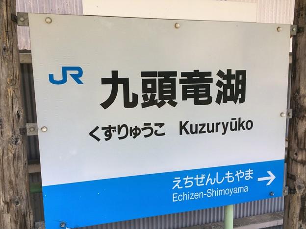 九頭竜湖駅12