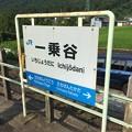 Photos: 一乗谷駅2