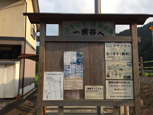 一乗谷駅4
