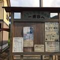 Photos: 一乗谷駅4