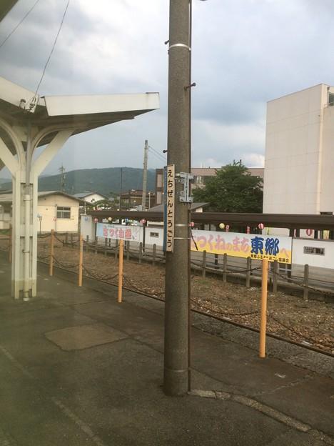 越前東郷駅