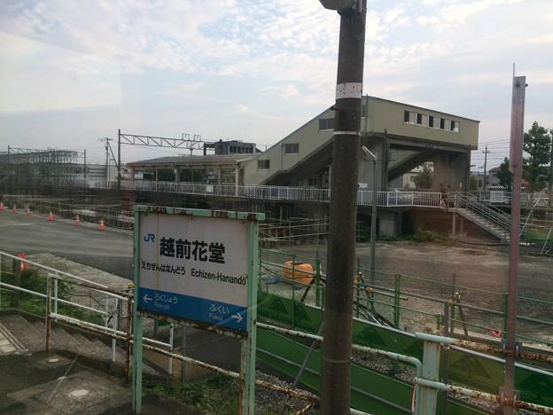 越前花堂駅1