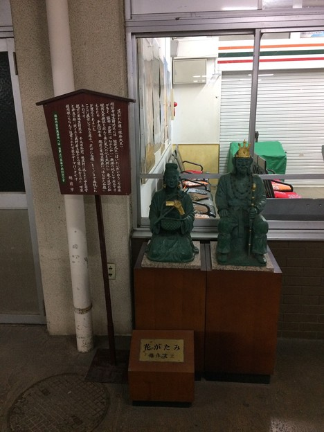 武生駅12 ~花がたみ~