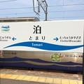 Photos: 泊駅4