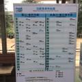 泊駅8 ~時刻表~