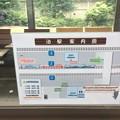 Photos: 泊駅9 ~乗車案内~