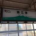 Photos: 直江津駅7 ~駅名標~