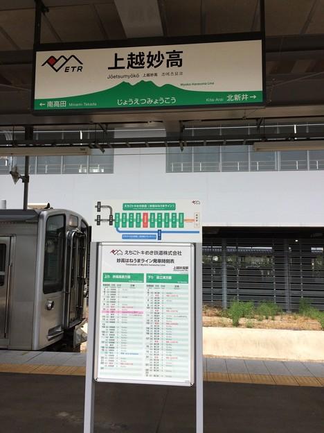 Photos: 上越妙高駅1