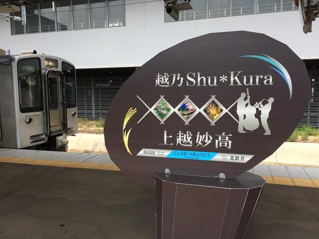 上越妙高駅2 ~越乃Shu*Kura~
