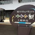 Photos: 上越妙高駅2 ~越乃Shu*Kura~