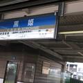 Photos: 黒姫駅2