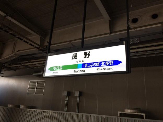 Photos: 長野駅21 ~駅名標~