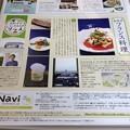 島根益田 フランス料理