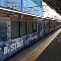 三島田町駅8 ~Dr.STONE ラッピング~