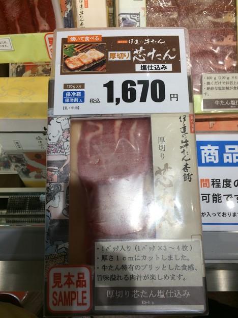 仙台駅16 ~牛タン購入~