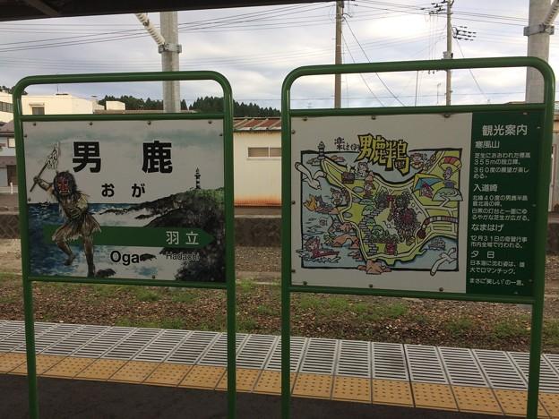 男鹿駅1 ~駅名標~