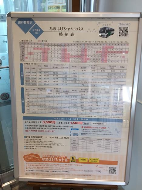男鹿駅7 ~なまはげシャトルバス~