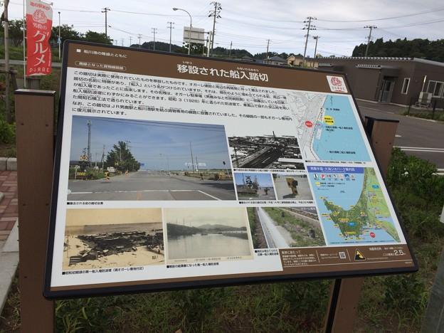 道の駅男鹿4 ~旧船入踏切2~