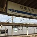 羽後本荘駅5 ~駅名標~