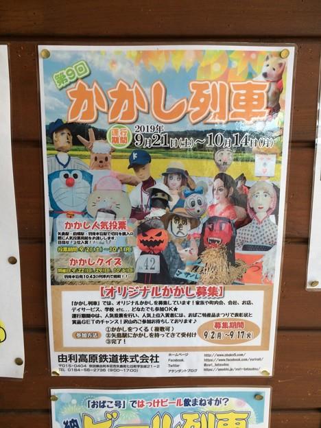 矢島駅2 ~由利高原鉄道16 かかし列車~