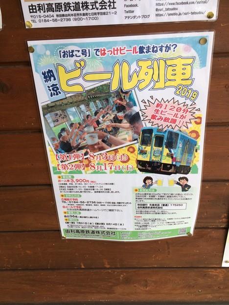 矢島駅3 ~由利高原鉄道17 ビール列車~