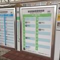 酒田駅2 ~時刻表~