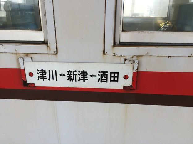 酒田駅16 ~行先表示~