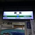 鶴岡駅5 ~駅名標~