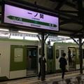 一ノ関駅3 ~駅名標2~