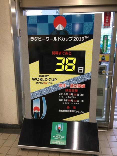 一ノ関駅6 ~ラグビーワールドカップ開催~