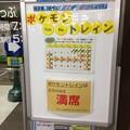 一ノ関駅13 ~ポケモントレイン~