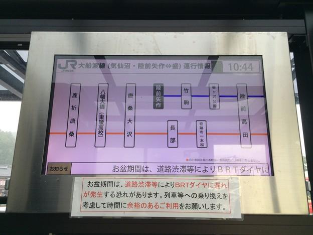 陸前矢作駅17 ~運行情報・陸前高田市内43~