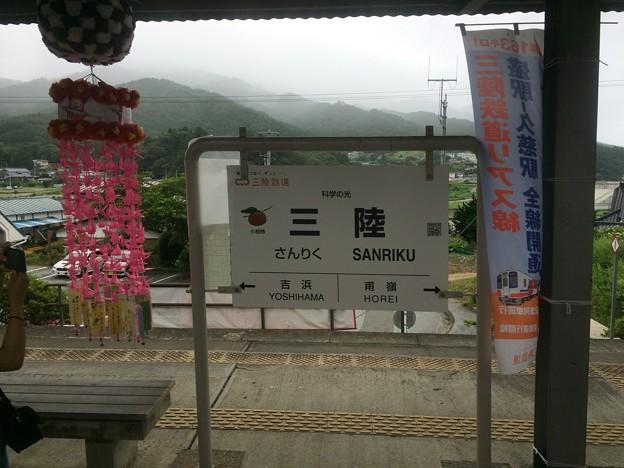 三陸駅 ~駅名標~