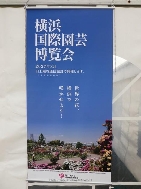 210327-里山ガーデン 横浜花博PR (4)