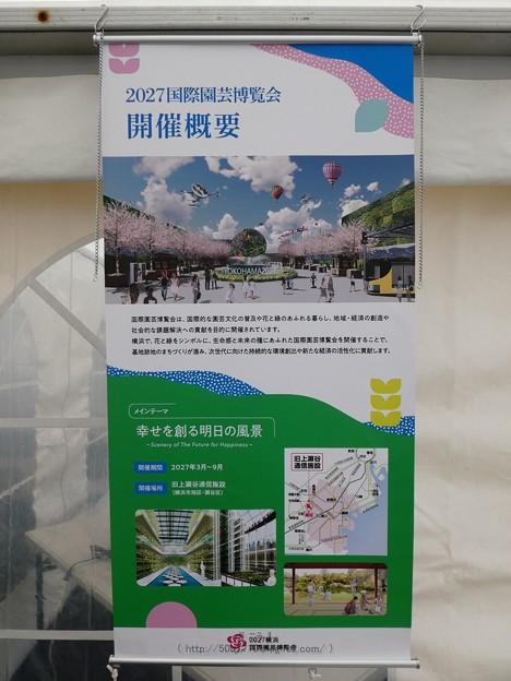 210327-里山ガーデン 横浜花博PR (6)