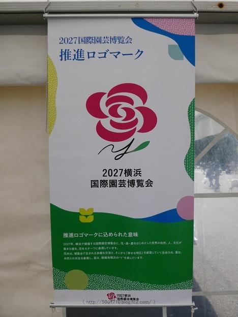 210327-里山ガーデン 横浜花博PR (7)