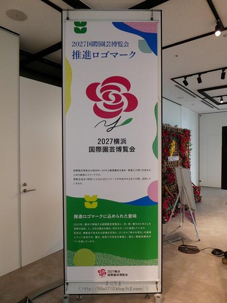 210512-横浜国際園芸博覧会PR@横浜市役所2階 (9)