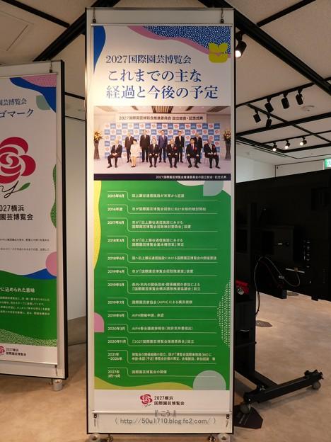 210512-横浜国際園芸博覧会PR@横浜市役所2階 (11)